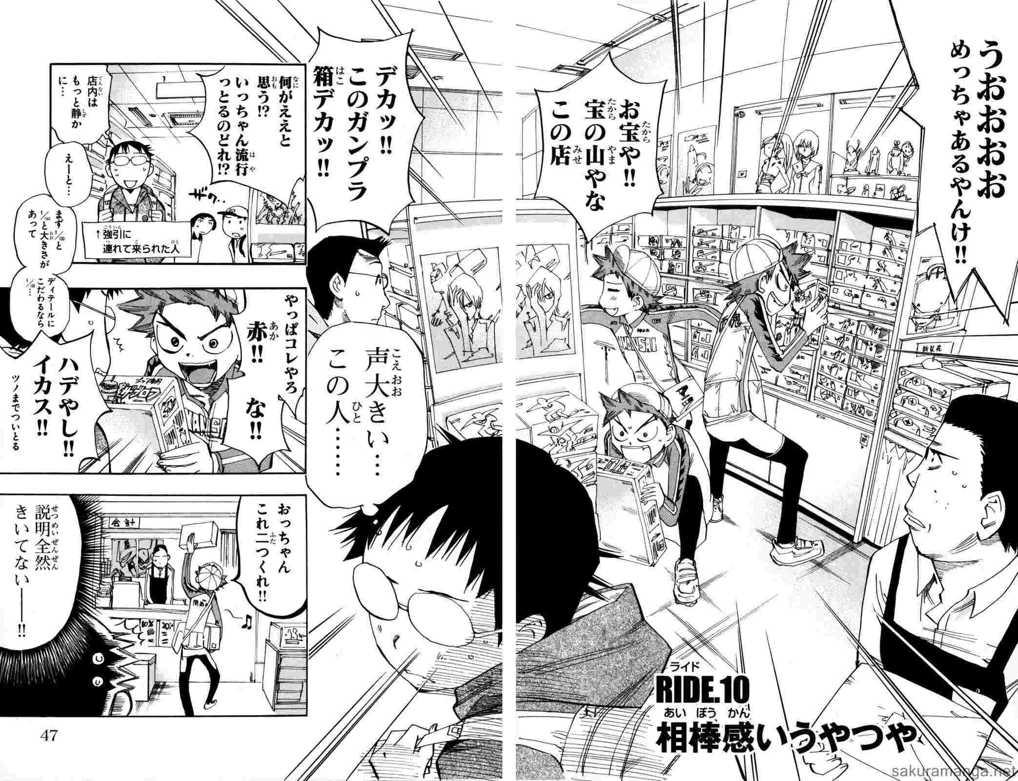 Yowamushi Pedal 弱虫ペダル
